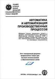 Автоматика и автоматизация производственных процессов