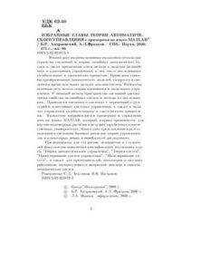 ИЗБРАННЫЕ ГЛАВЫ ТЕОРИИ АВТОМАТИЧЕСКОГО УПРАВЛЕНИЯ с примерами на языке MATLAB