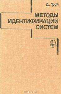 Методы идентификации систем