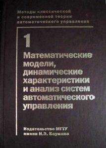 Методы классической и современной теории автоматического