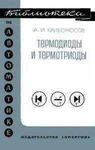 Термодиоды и термотриоды