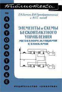Элементы и схемы бесконтактного управления металлорежущими станками