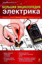 135x205-bolshaya-enciklopediya-elektrika.d16