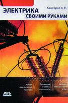 135x205-elektrika-svomim-rukami-1(1).d16