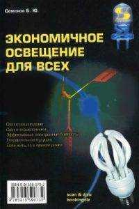 Экономичное освещение для всех