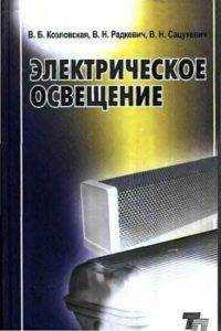 Электрическое освещение. Справочник