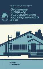 Отопление и горячее водоснабжение индивидуального дома
