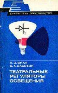 Театральные регуляторы освещения