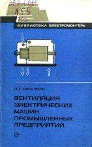 Вентиляция электрических машин промышленных предприятий