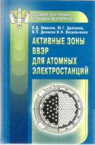 aktivnye-zony-vver-dlya-atomnyx-elektrostancij