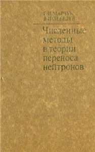 chislennye-metody-v-teorii-perenosa-nejtronov
