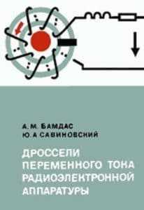 drosseli-peremennogo-toka-radioelektronnoj-apparatury