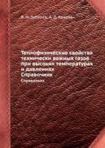 teplofizicheskie-svojstva-texnicheski-vazhnyx-gazov-pri-vysokix-temperaturax-i-davleniyax