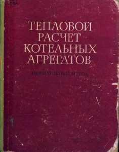 teplovoj-raschet-kotelnyx-agregatov-235x300